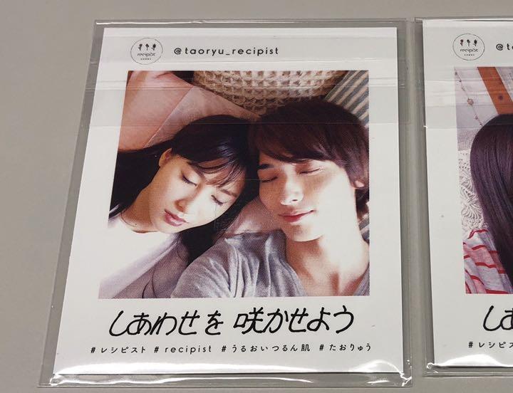 たおりゅう レシピスト 横浜流星 ⑤(¥1,200) , メルカリ スマホでかんたん フリマアプリ