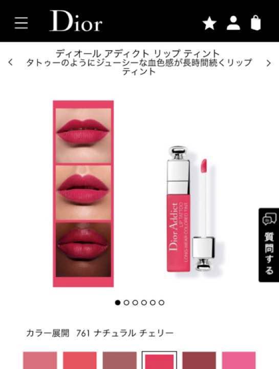 official photos 136dd a1bf1 Dior Addict リップティント ナチュラルチェリー(¥1,900) - メルカリ スマホでかんたん フリマアプリ