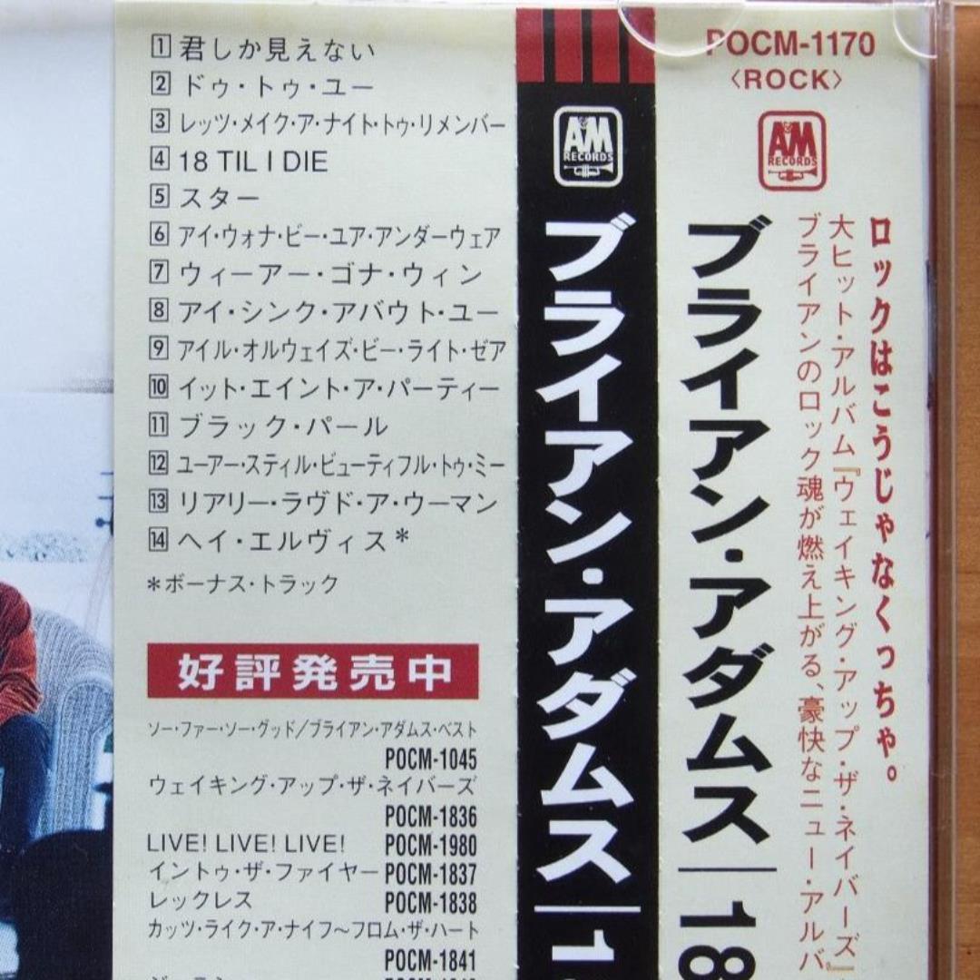 メルカリ - ブライアン アダムス 18TIL DAI 【洋楽】 (¥690 ...