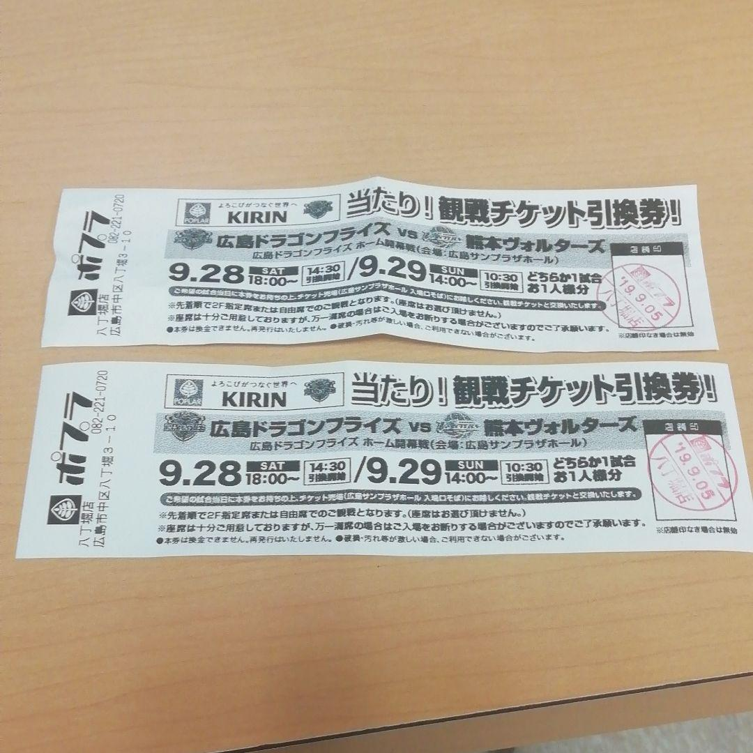 広島 ドラゴン フライズ チケット