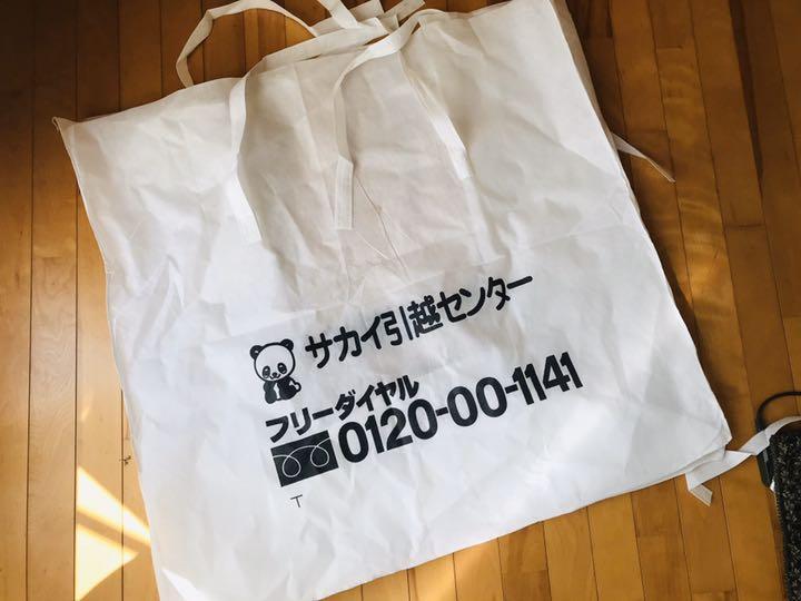 袋 アート 引越 センター 布団