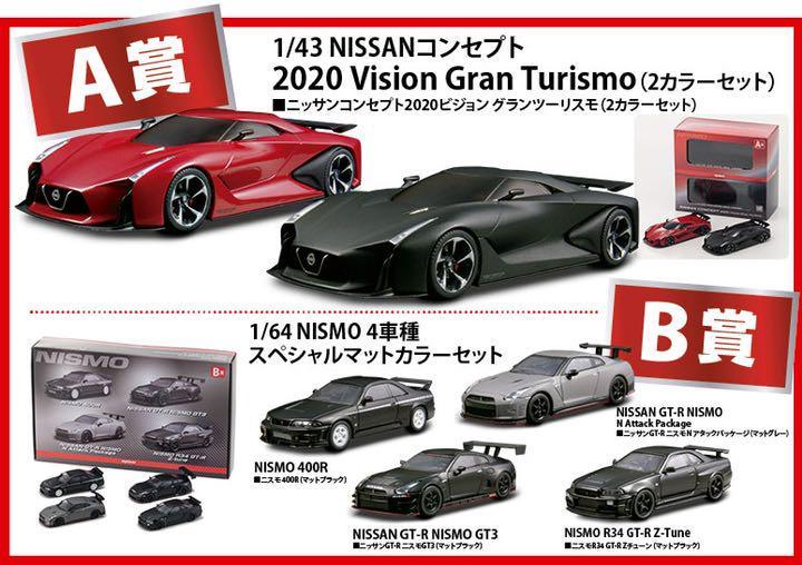 スカイライン GT-R 京商 ミニカー