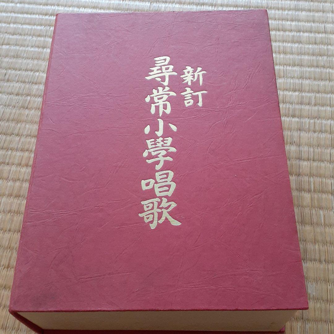 メルカリ - 尋常小学唱歌 カセットテープ6本 本7冊 【趣味/スポーツ ...