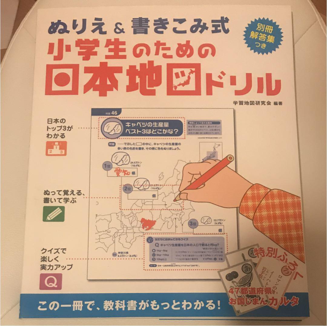 メルカリ 小学生のための日本地図ドリル ぬりえ書きこみ式 参考書
