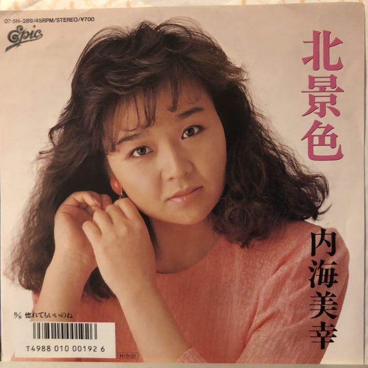 メルカリ - epレコード 内海美幸 北景色 【邦楽】 (¥666) 中古や未使用 ...