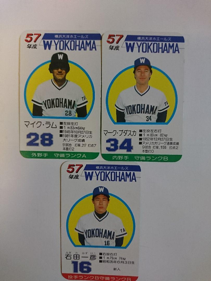 メルカリ - タカラプロ野球ゲー...