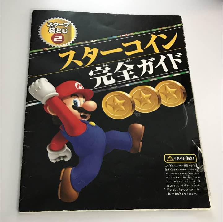Wii スター スーパー マリオ コイン ブラザーズ