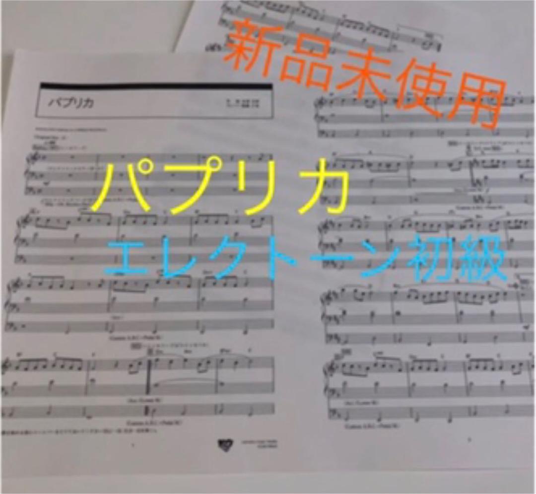 《新品未使用》パプリカ☆初級エレクトーン楽譜