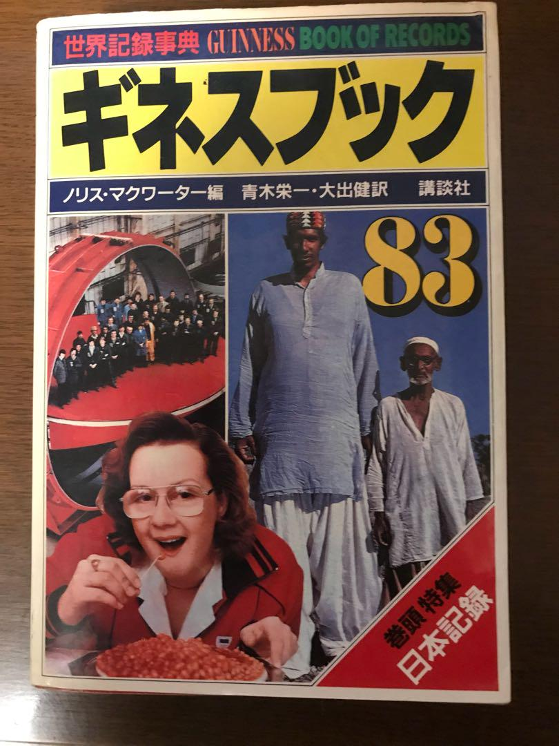 メルカリ - ギネスブック 83 【本】 (¥1,350) 中古や未使用のフリマ