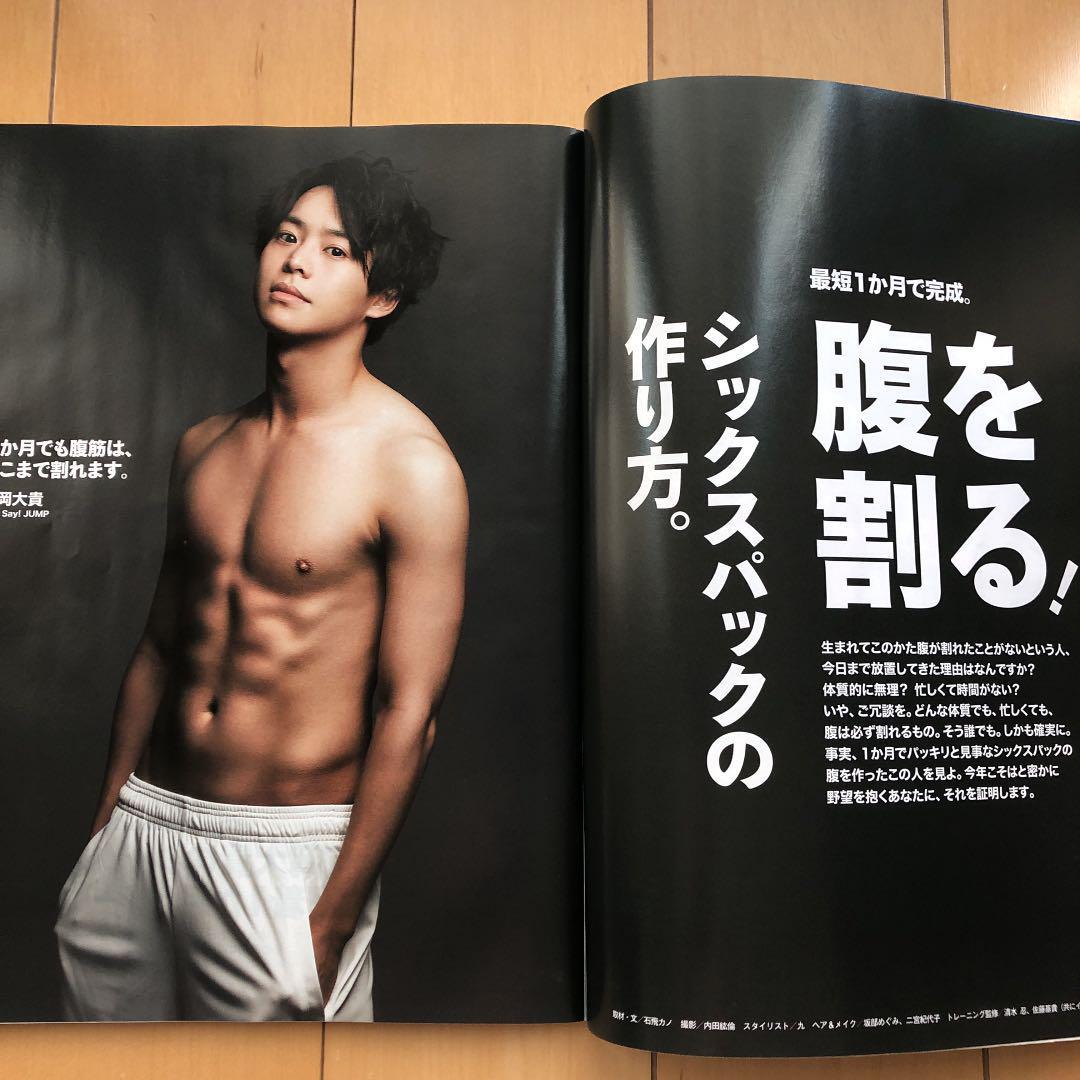 メルカリ - Tarzan ターザン 有岡大貴 腹筋 2019/5/9号 【趣味 ...