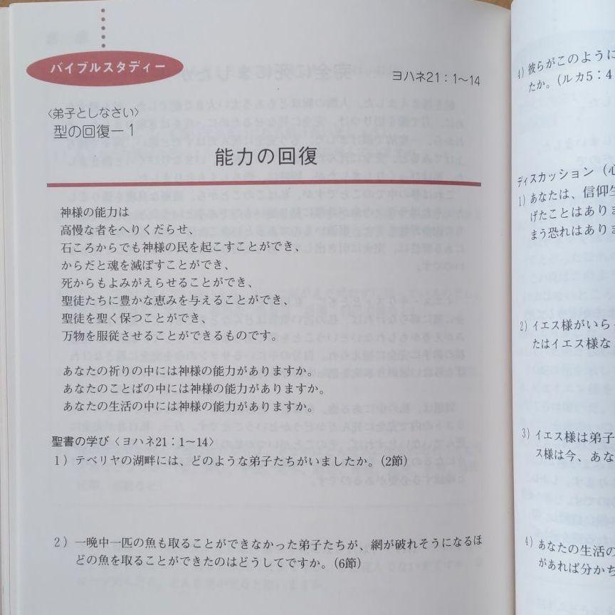 メルカリ - 聖霊と共に生きる 月刊ディボーション 幸いな人 【人文 ...