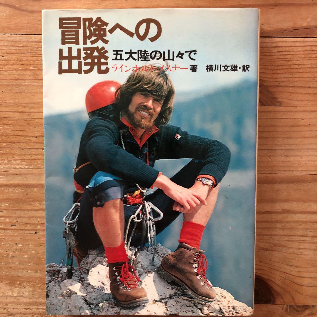 メルカリ - [初版]ラインホルト・メスナー 冒険への出発 五大陸の ...