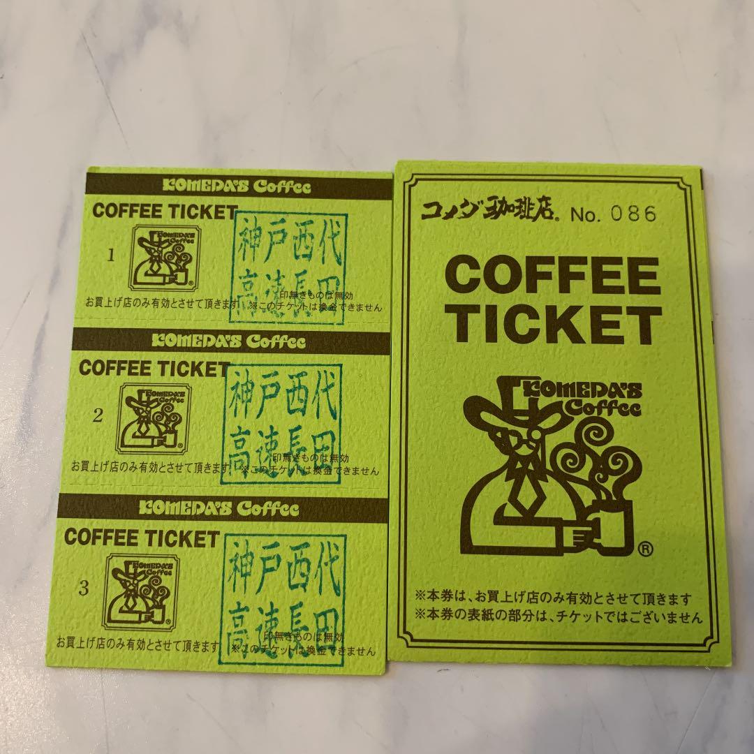 コメダ 珈琲 店 コーヒー チケット