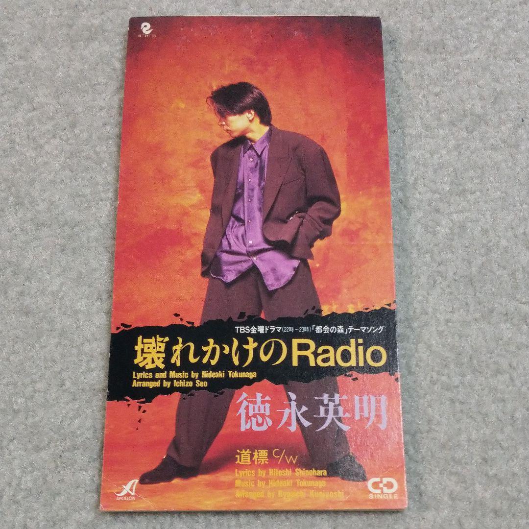 歌詞 の radio 壊れ かけ 壊れかけのRadio
