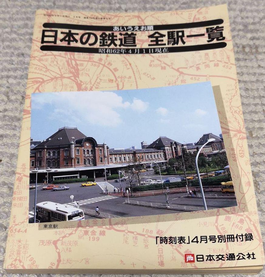 メルカリ - 「日本の鉄道 全駅一覧」昭和62年4月1日現在(時刻表4月号 ...