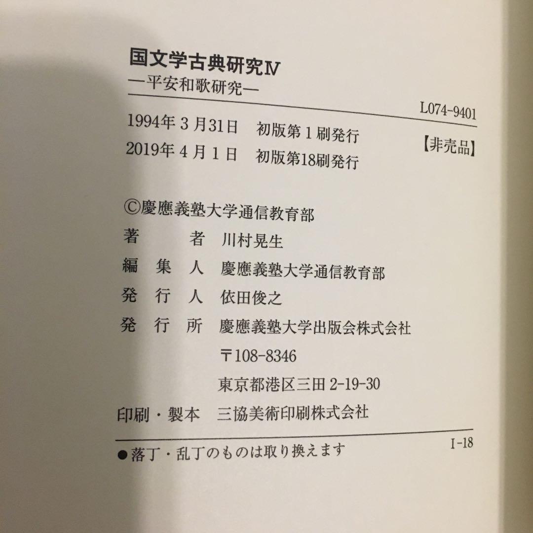 通信 教育 慶應 義塾 課程 大学