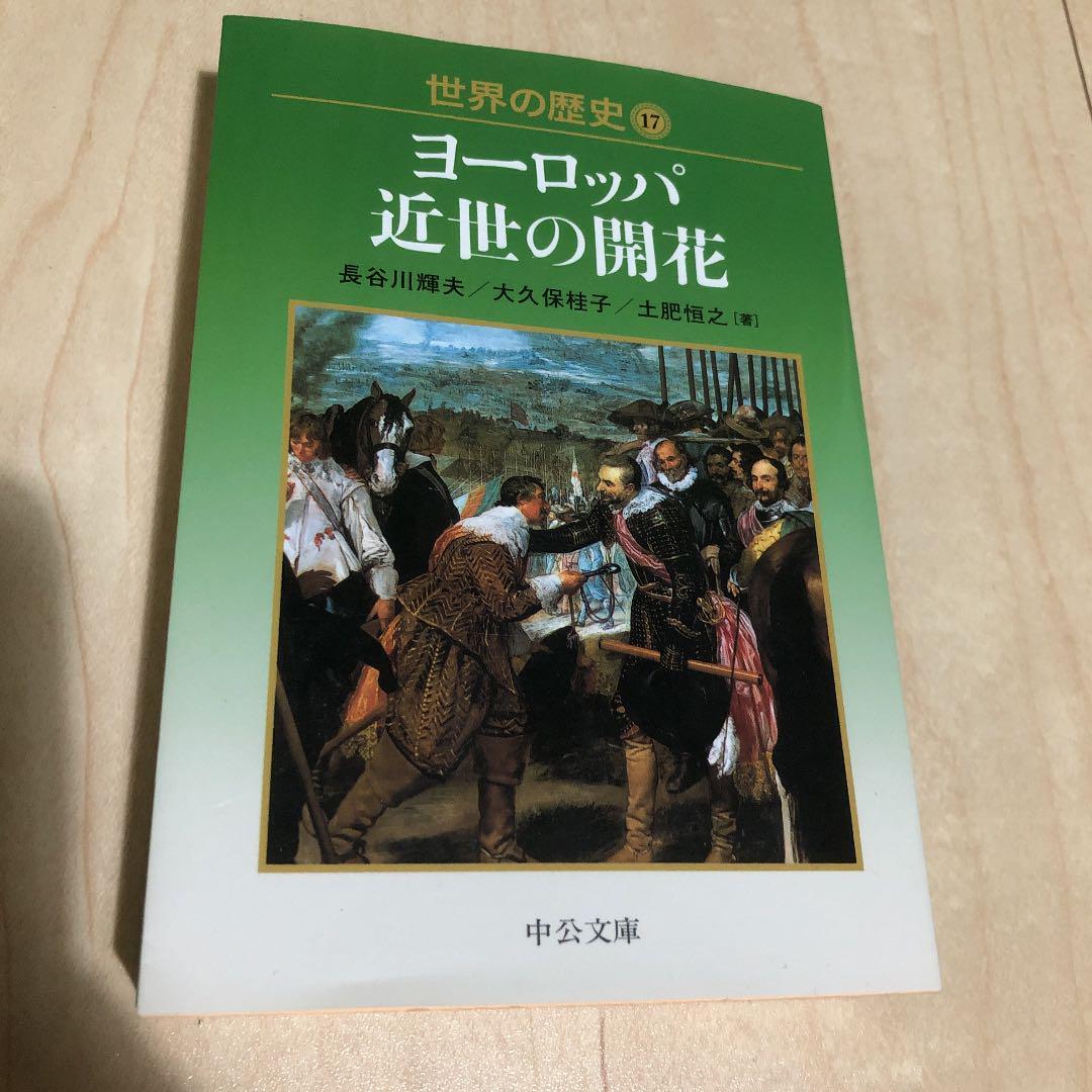 世界の歴史 17 ヨーロッパ近世の開花:長谷川輝夫,大久保桂子,土肥恒之 ...