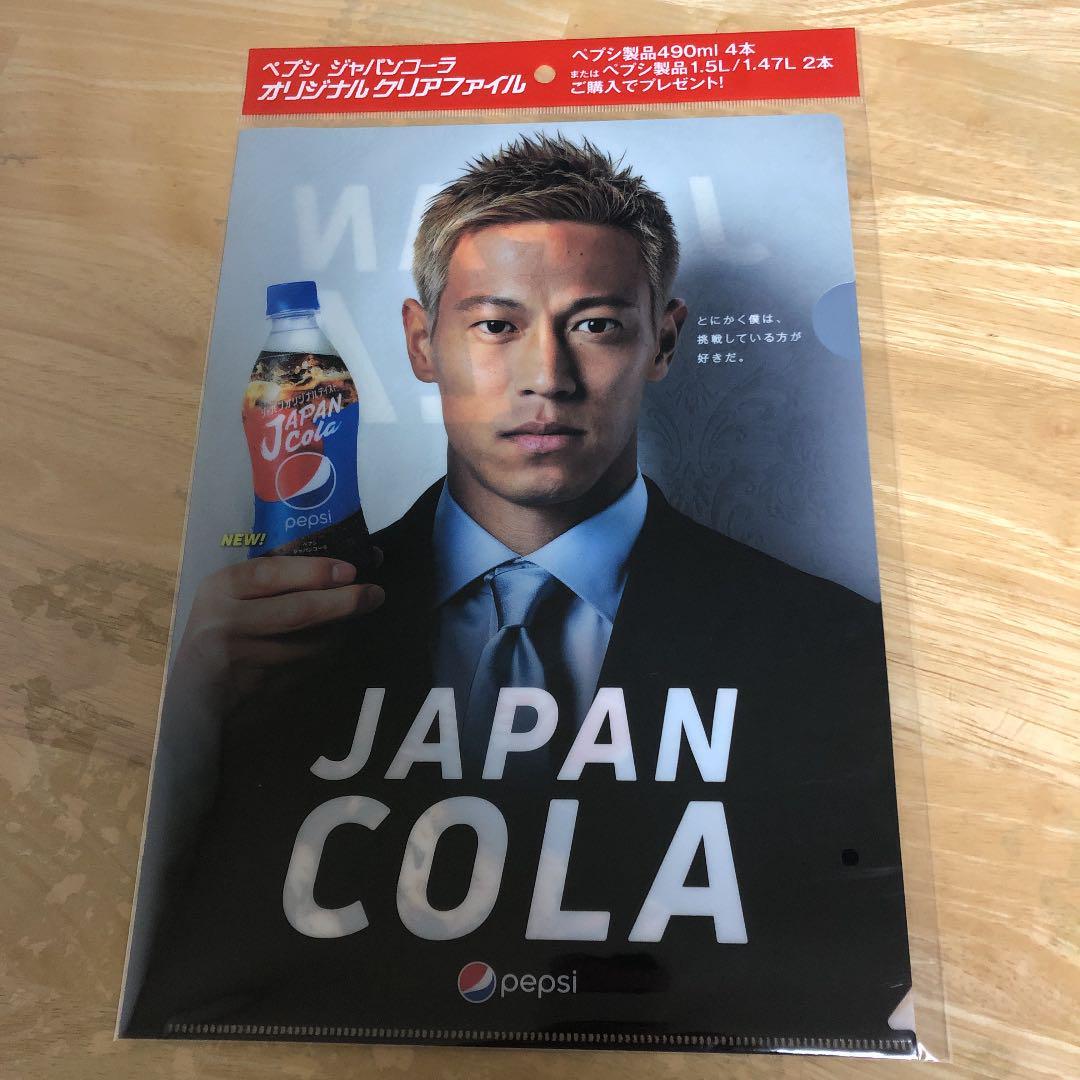 ペプシ ジャパンコーラ 本田圭佑 クリアファイル 非売品