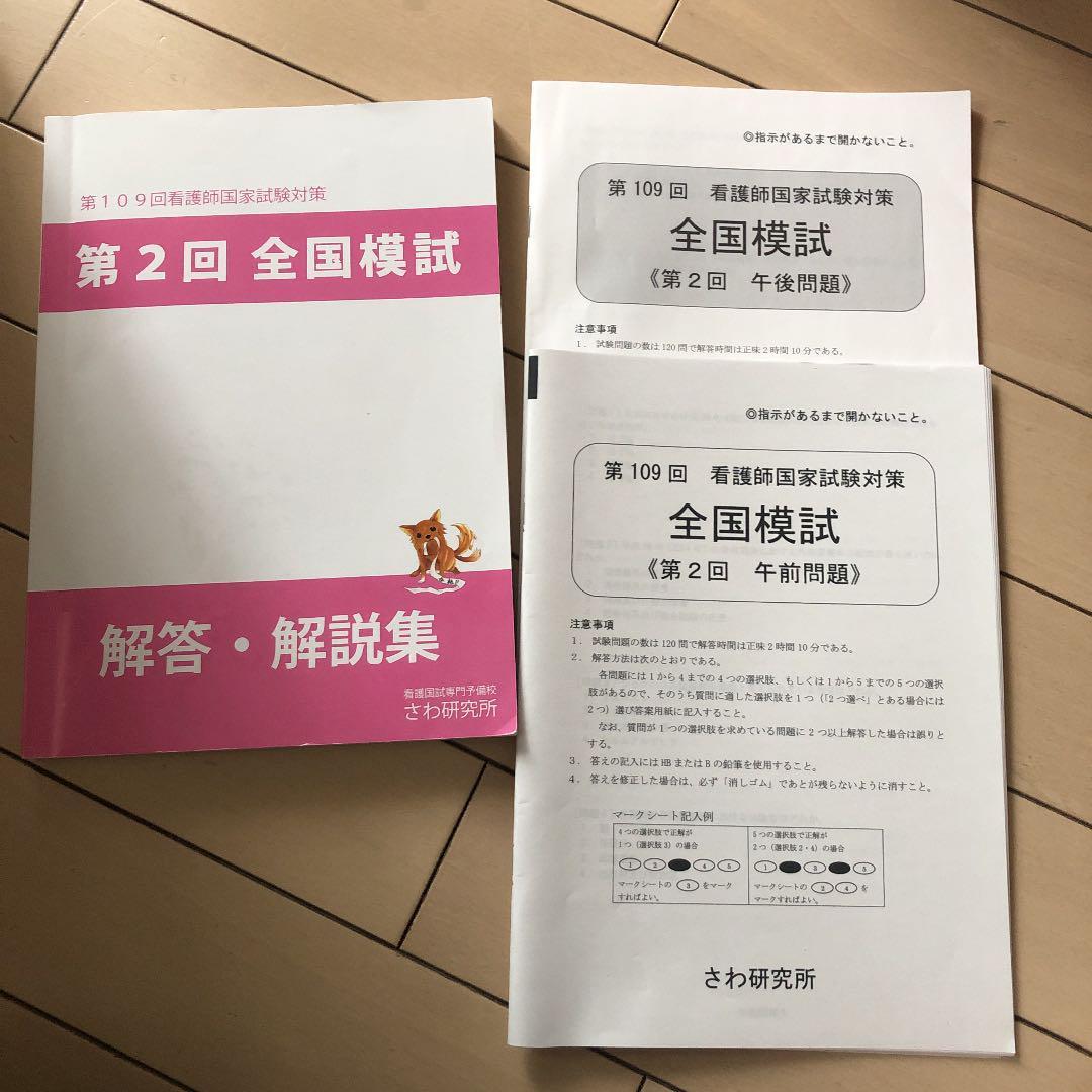 109 回 試験 看護 問題 国家 師