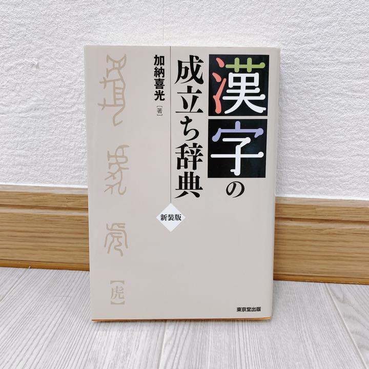 メルカリ - 漢字の成立ち辞典 【参考書】 (¥780) 中古や未使用のフリマ