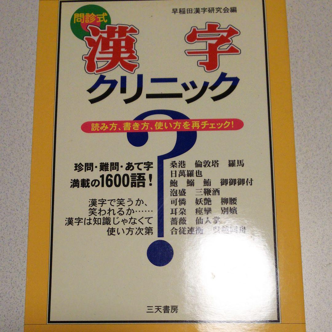 メルカリ - 問診式漢字クリニック 読み方、書き方、使い方を再チェック ...