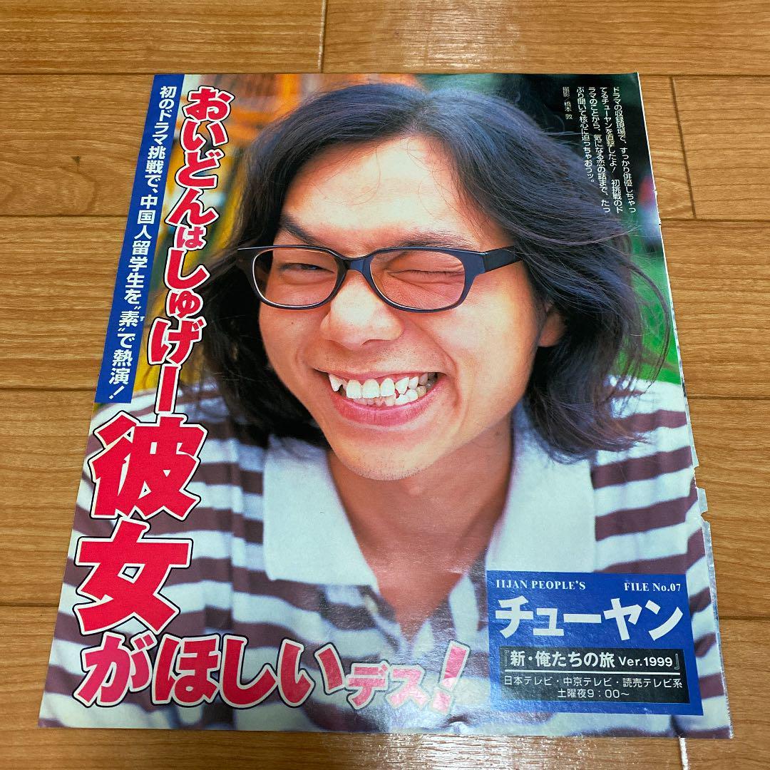 メルカリ - チェチューヤン 伊藤高史 チューヤン 切り抜き 【タレント ...