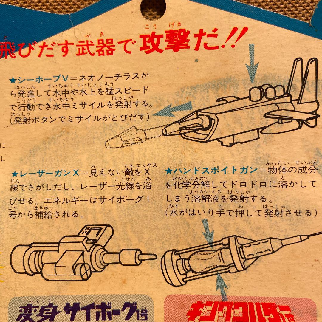 メルカリ - タカラ 当時もの 未開封 少年サイボーグ 武器セット ハンド ...