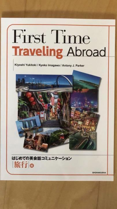 メルカリ - First Time Traveling Abroad 参考書 (¥1,050) 中古や未使用 ...