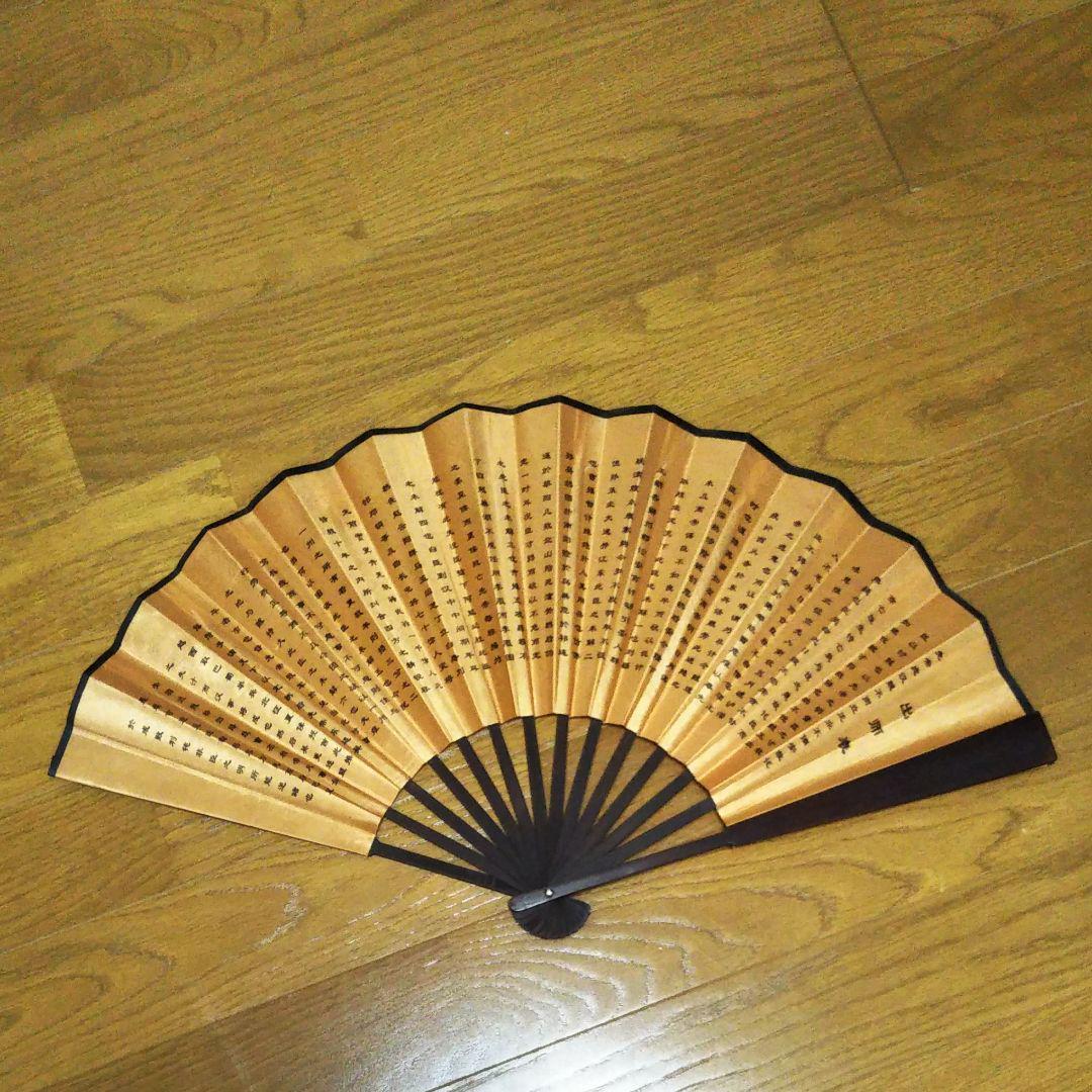 メルカリ - 出師の表 出師表 扇子 扇 【雑貨】 (¥2,300) 中古や未使用 ...