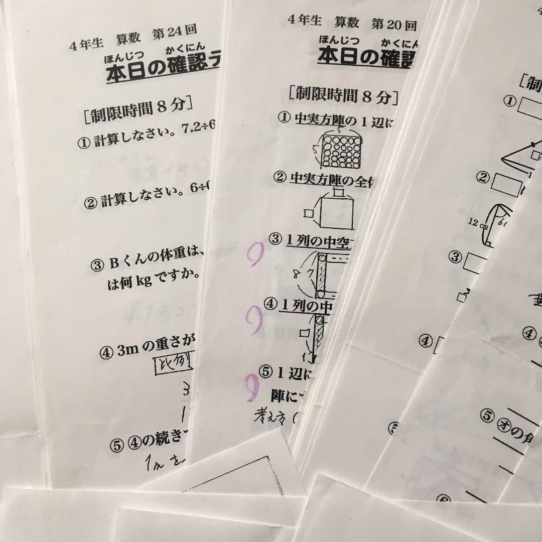 日能研 4年 算数小テスト漢字テスト700 メルカリ スマホでかんたん フリマアプリ