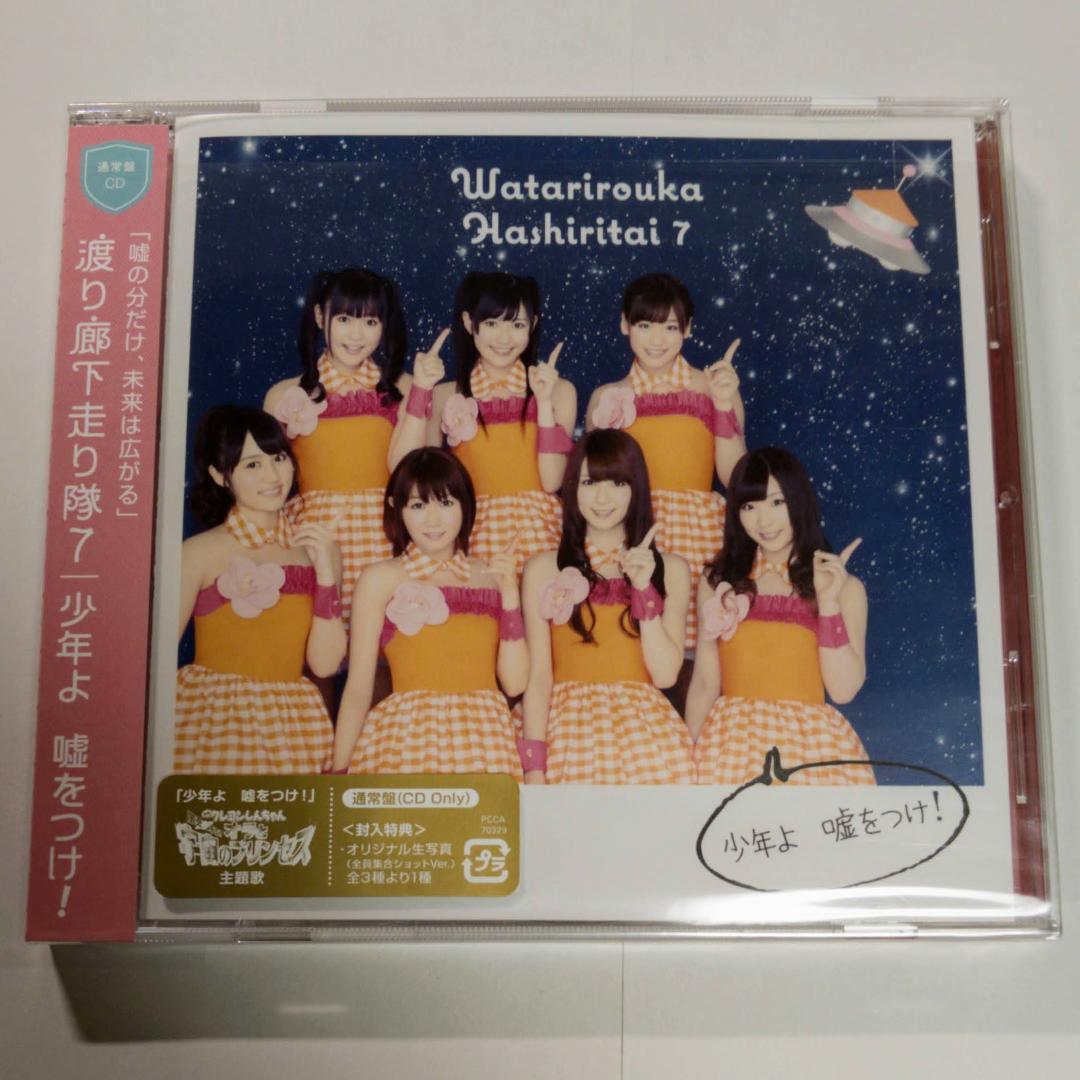 メルカリ - 渡り廊下走り隊7 CD 「少年よ 嘘をつけ!」(通常盤) 【邦楽 ...