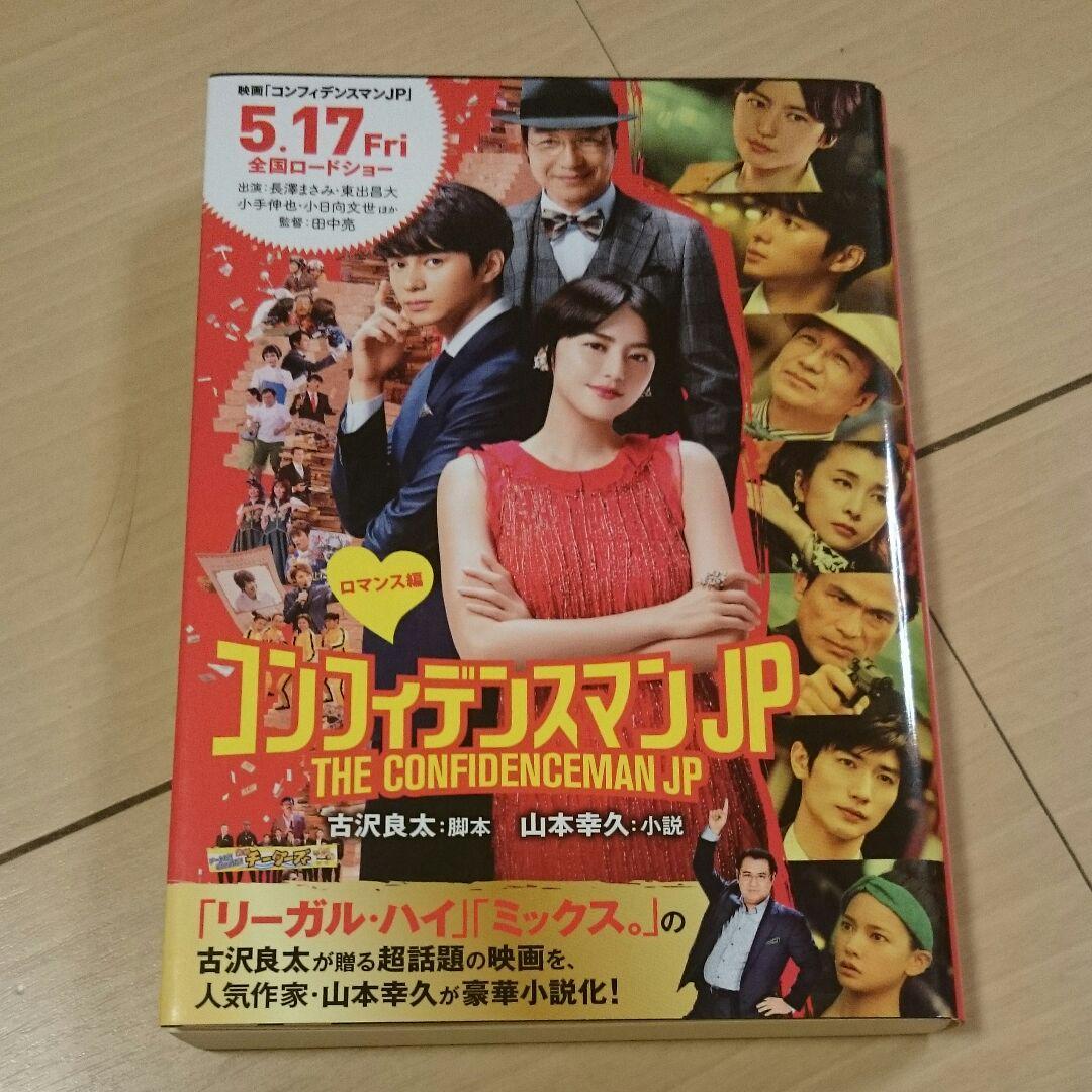 Jp 小説 マン コンフィデンス