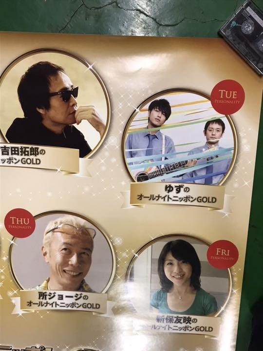 吉田 拓郎 オールナイト ニッポン ゴールド