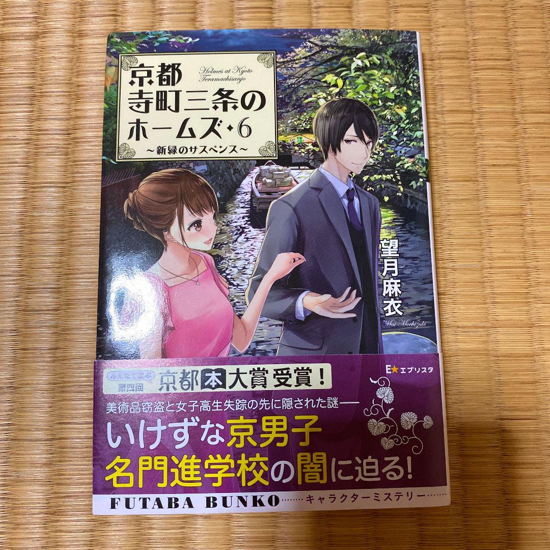 小説 私 結婚 エブリスタ の な 幸せ