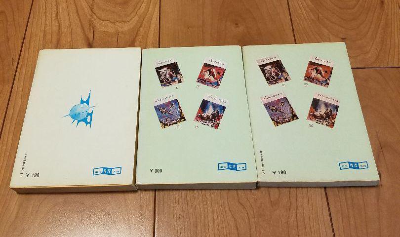 メルカリ - 宇宙のスカイラーク【スカイラークシリーズ3冊セット】E.E. ...