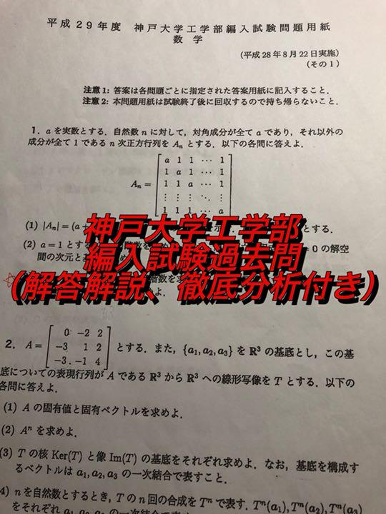 神戸 大学 経営 学部 編入
