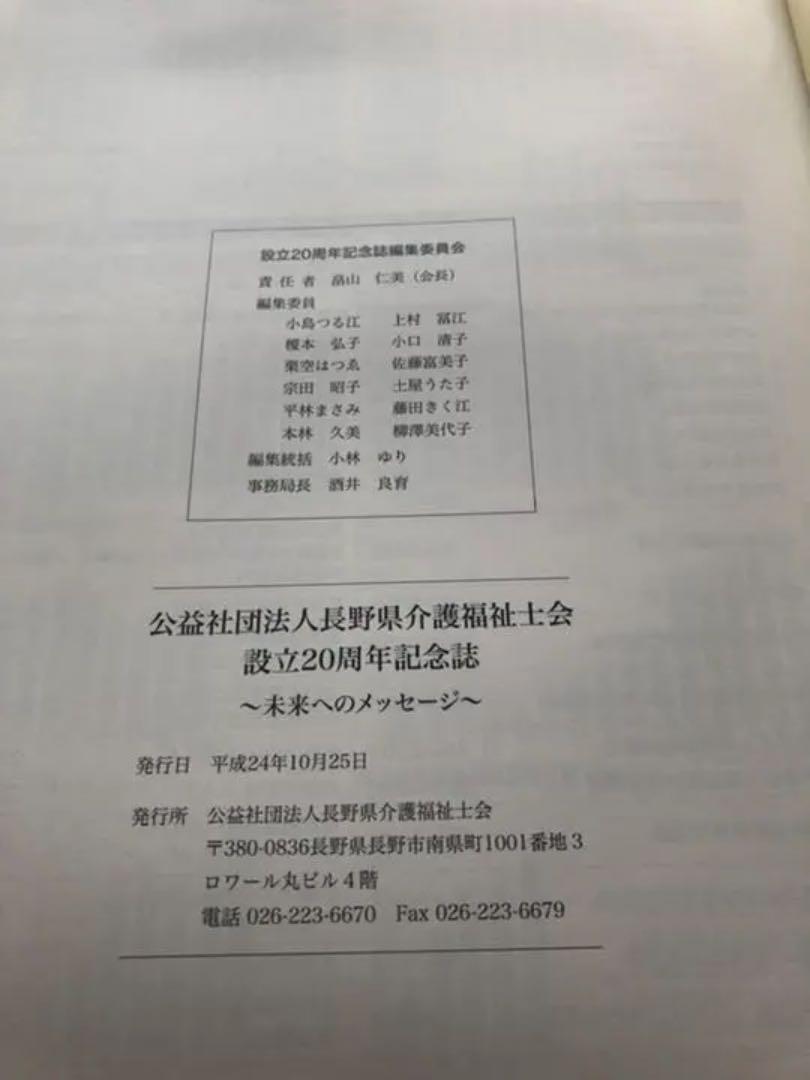 会 長野 福祉 士 県 介護