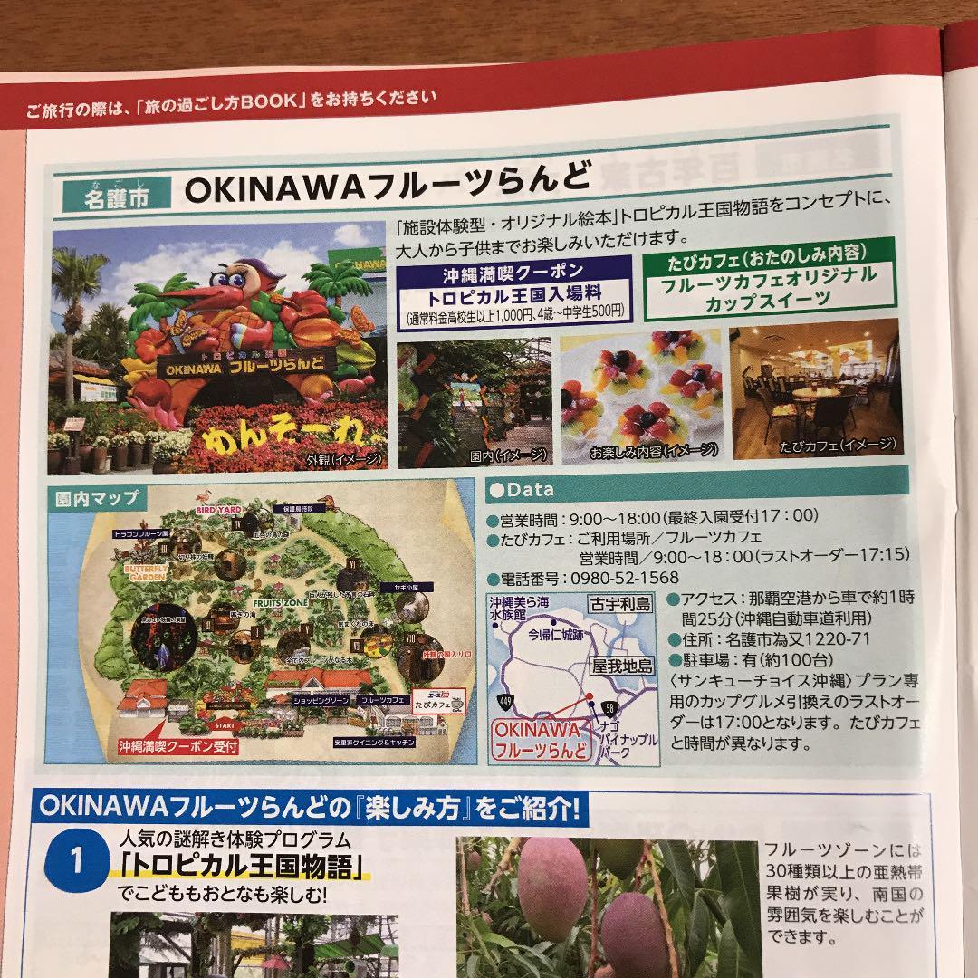 沖縄 フルーツ ランド