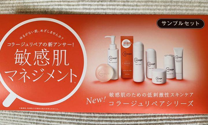 リペア コラージュ 敏感肌のための低刺激性スキンケア「コラージュリペアシリーズ」を新発売!
