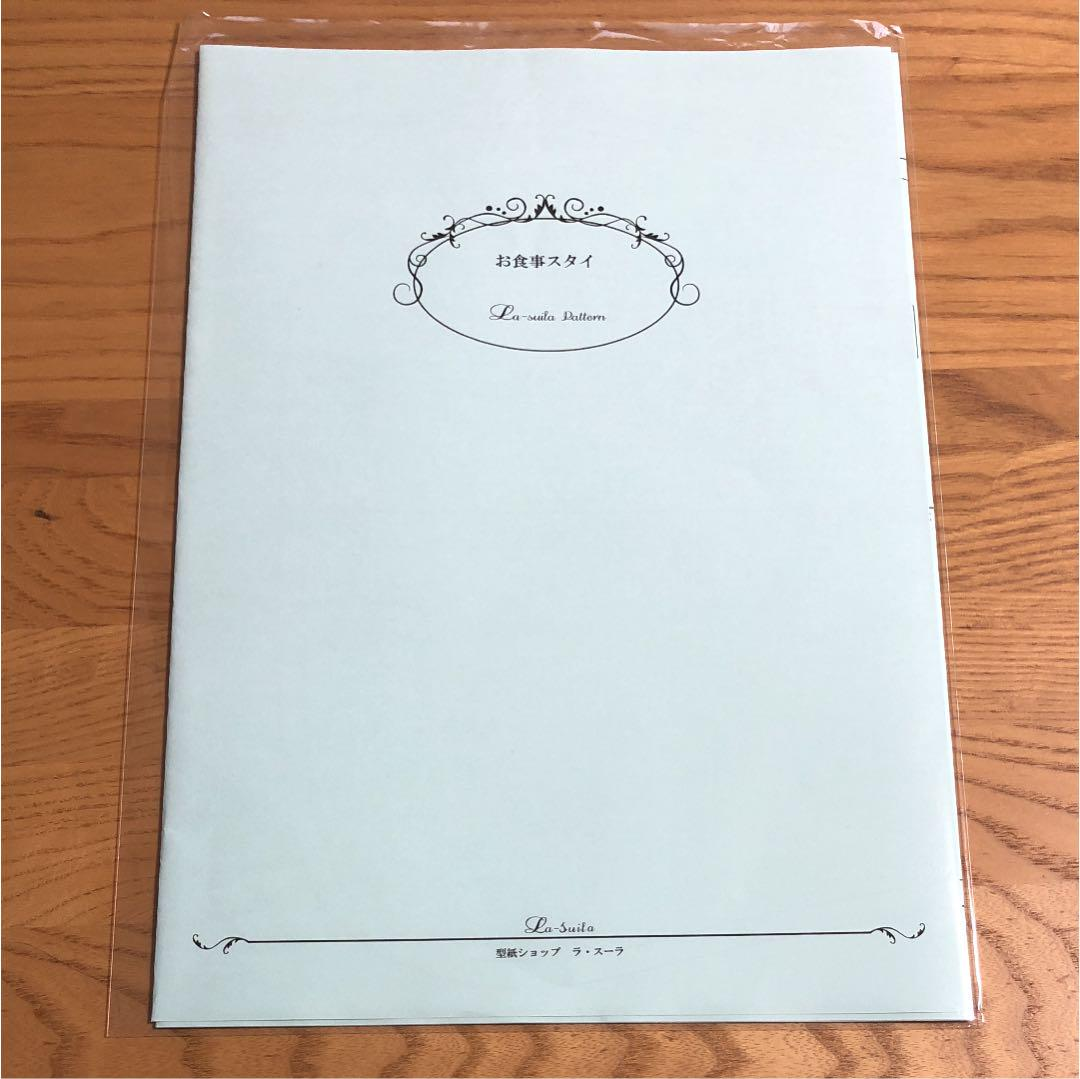 2a5fc23dcf93f メルカリ - ラスーラ お食事スタイ 型紙  型紙 パターン  (¥480) 中古 ...
