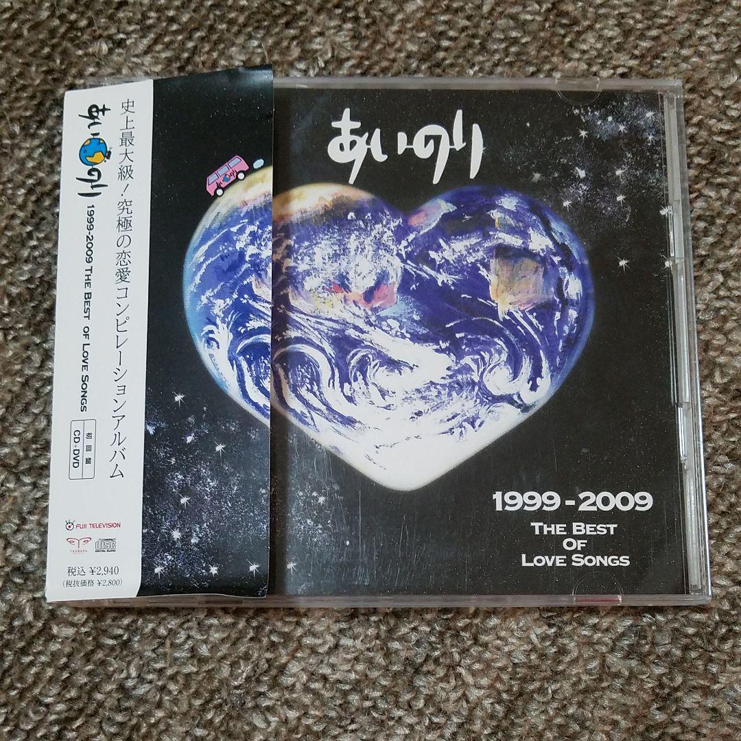 メルカリ - 「あいのり」1999-20...