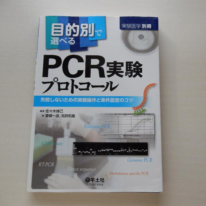 メルカリ - 目的別で選べるPCR実験プロトコール 失敗しないための実験 ...