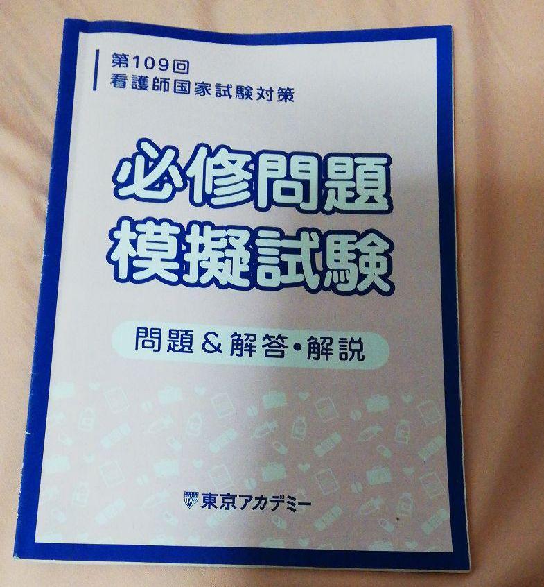 試験 国家 師 アカデミー 東京 看護