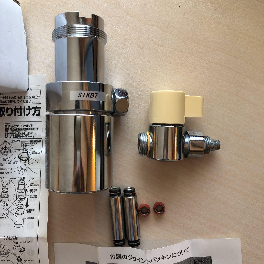 水 栓 分岐 タカギ 配管部品、分岐水栓、水まわり製品のナニワ製作所 〜