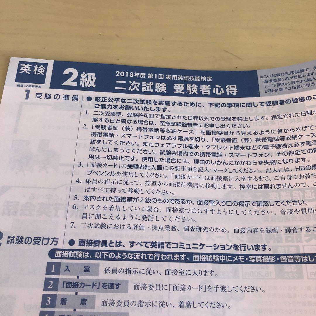検 次 日程 二 英 試験