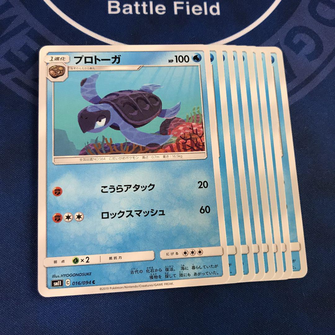 メルカリ プロトーガ 8枚 Sm11 ポケモンカードゲーム 300 中古や未使用のフリマ