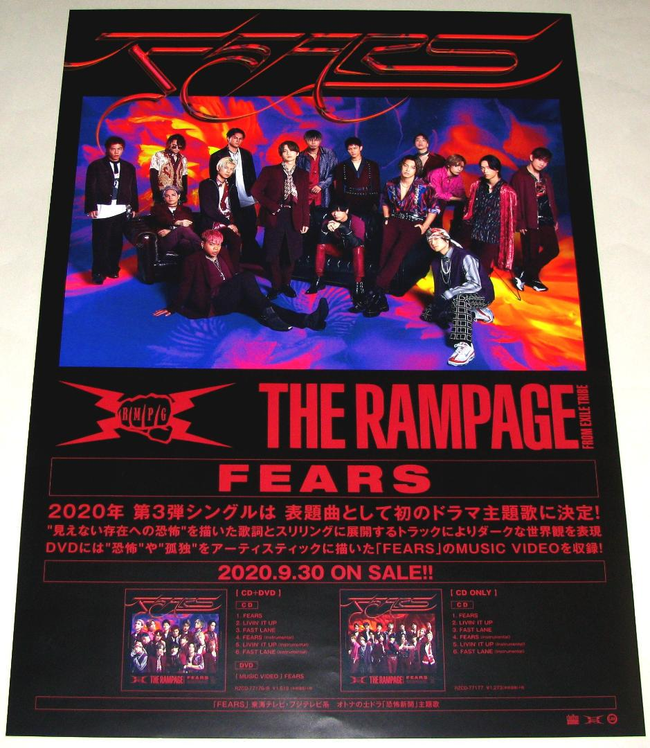 Fears rampage Rampage may