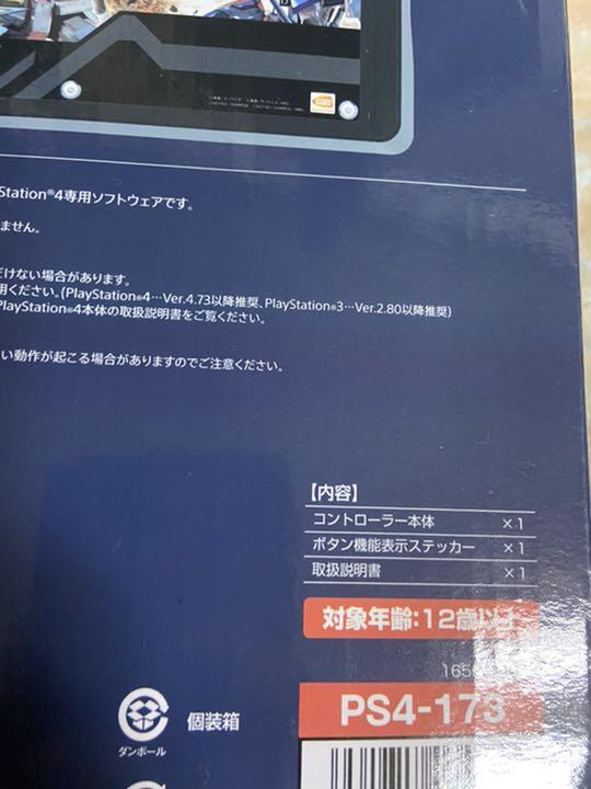機動 戦士 ガンダム extreme vs マキシ ブースト on arcade stick for playstation 4