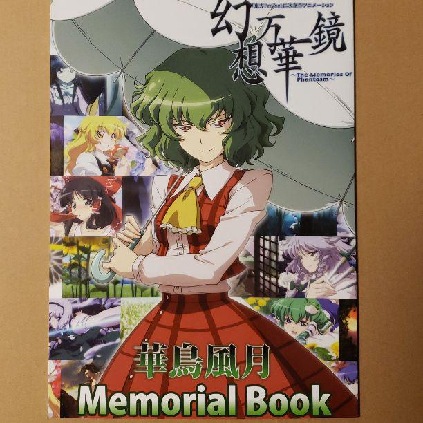 メルカリ 幻想万華鏡 花鳥風月 Memorial Book 満腹神社 キャラクター