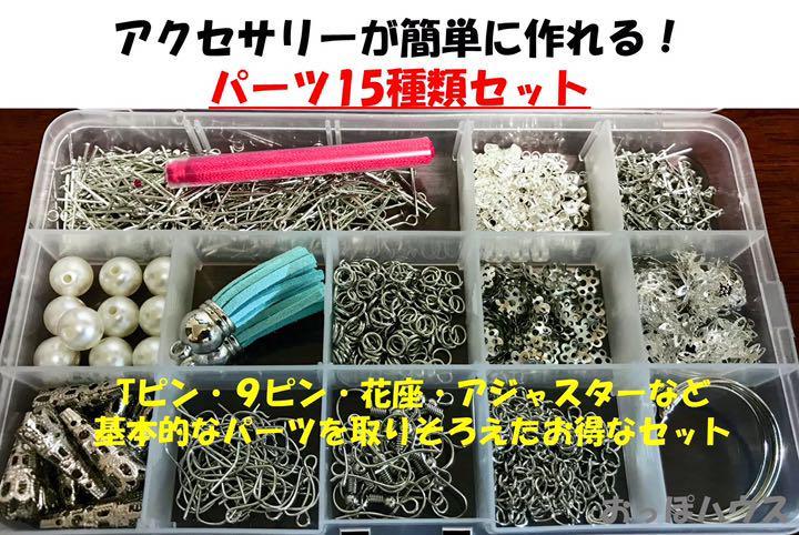 アクセサリー パーツ セット 金具 15種類 シルバー(¥1,280) , メルカリ スマホでかんたん フリマアプリ